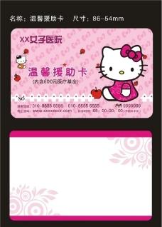 温馨援助卡图片