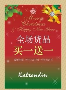 圣诞促销 矢量设计图片
