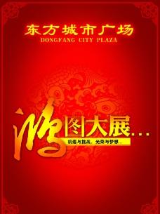 东方城市广场新年宣传广告图片