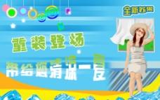 苏果清凉一夏吊旗宣传广告图片