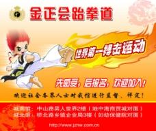 跆拳道报名宣传广告图片
