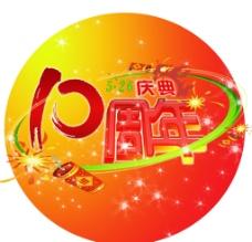 金鼎十周年庆典图片