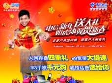 中國電信櫥窗圖片