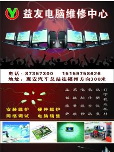 电脑维修中心海报图片