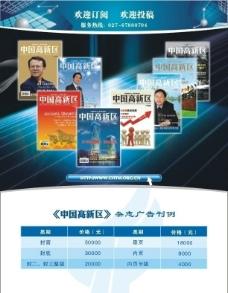 2010年《中国高新区》杂志征订广告图片
