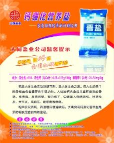 钙强化营养盐图片