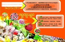 火锅宣传模板图片