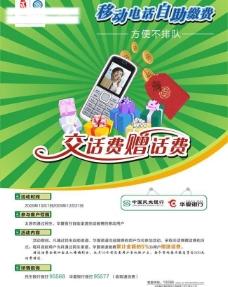 中国移动活动海报矢量图图片