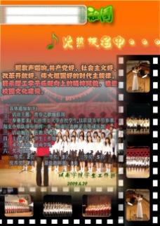 歌咏比赛宣传海报