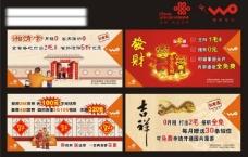 中国联通活动海报图片