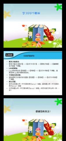 学习书籍 PPT模板