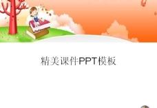 精美课件PPT模板
