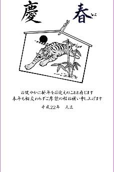 2010虎年贺卡图片