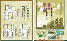 房地產單頁圖片