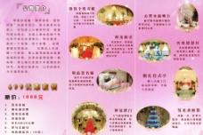 婚庆宣传单背面图片