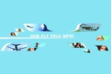 影骑Q02 飞机 07图片
