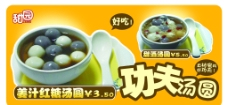 汤圆广告图片