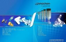 封面设计 蓝色主题 电子科技样本 传感器样本封面设计 高科技图片