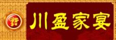 川盈家宴图片