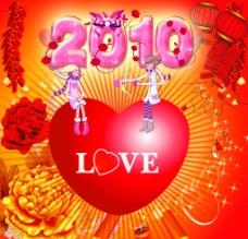 2010年爱情图片