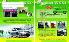 汽车服务彩页图片