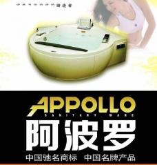 阿波罗卫浴图片
