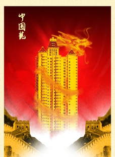中国龙房产 psd图片