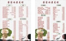 客家順景菜單圖片