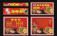重庆酸辣粉室内外广告装饰全套设计图片