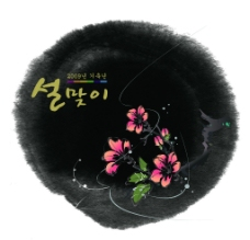 韩国水墨3图片