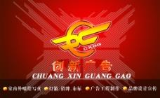 广告北京行象墙图片