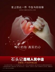 2010石头记情人情海报图片