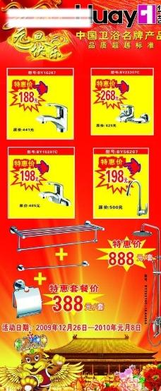 虎年元旦2010年展架海报图片