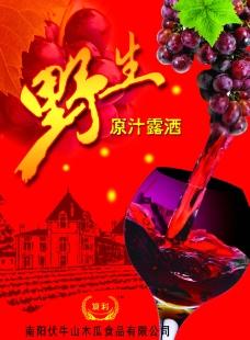 野生葡萄酒图片
