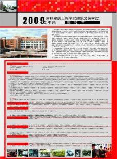 学校招生海报设计图片