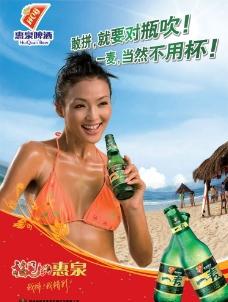 惠泉啤酒广告图片