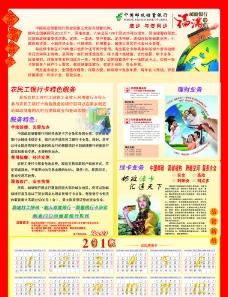邮储银行 2010年日历 农民工卡 理财业务 绿卡业务 95580图片