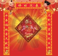 2010年虎年春节对联图片