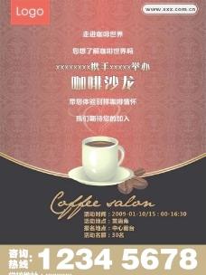 咖啡沙龙图片