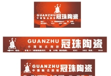 冠珠陶瓷户外广告图片