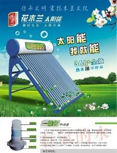 花木蘭太陽能圖片
