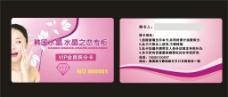 化妝品會員卡圖片