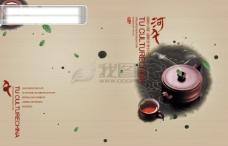 茶饮文化画册
