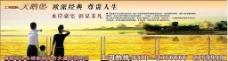 上河国际天鹅堡地产广告图片