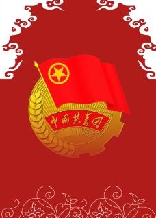 共青团团徽图片