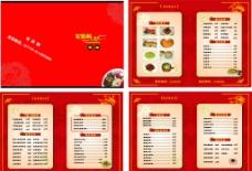 精美菜谱cdr图片