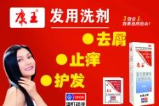 康王发用洗剂图片
