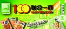 海报 联合一百店招 野山椒图片
