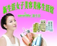 新生活化妆品广告图片