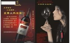 罗萨红酒宣传图片